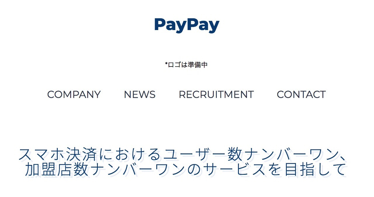 スマホ決済「PayPay」ソフトバンクとヤフーの合弁会社が2018年秋に提供開始へ