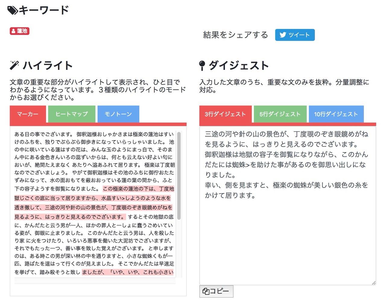 入力した文章を自動要約する「ユーザーローカル 自動要約ツール」