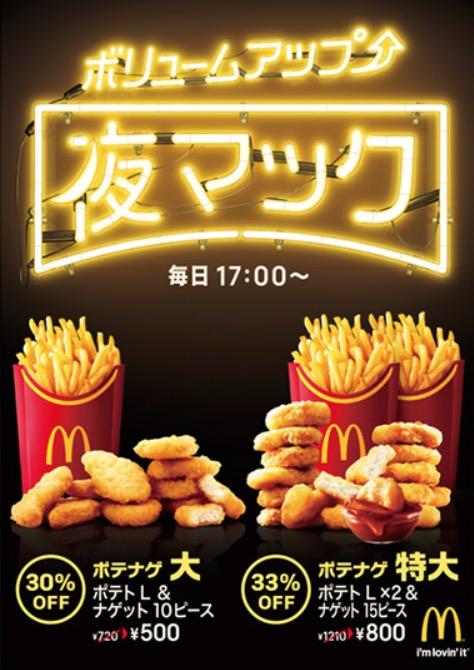 【マクドナルド】「夜マック」に最大33%オフの「ポテナゲ大」と「ポテナゲ特大」が登場