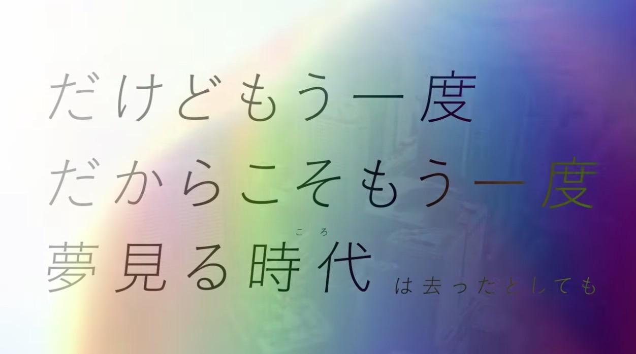沁みる‥‥なんだか沁みる‥‥Bank Band with Salyu「MESSAGE -メッセージ-」MV公開