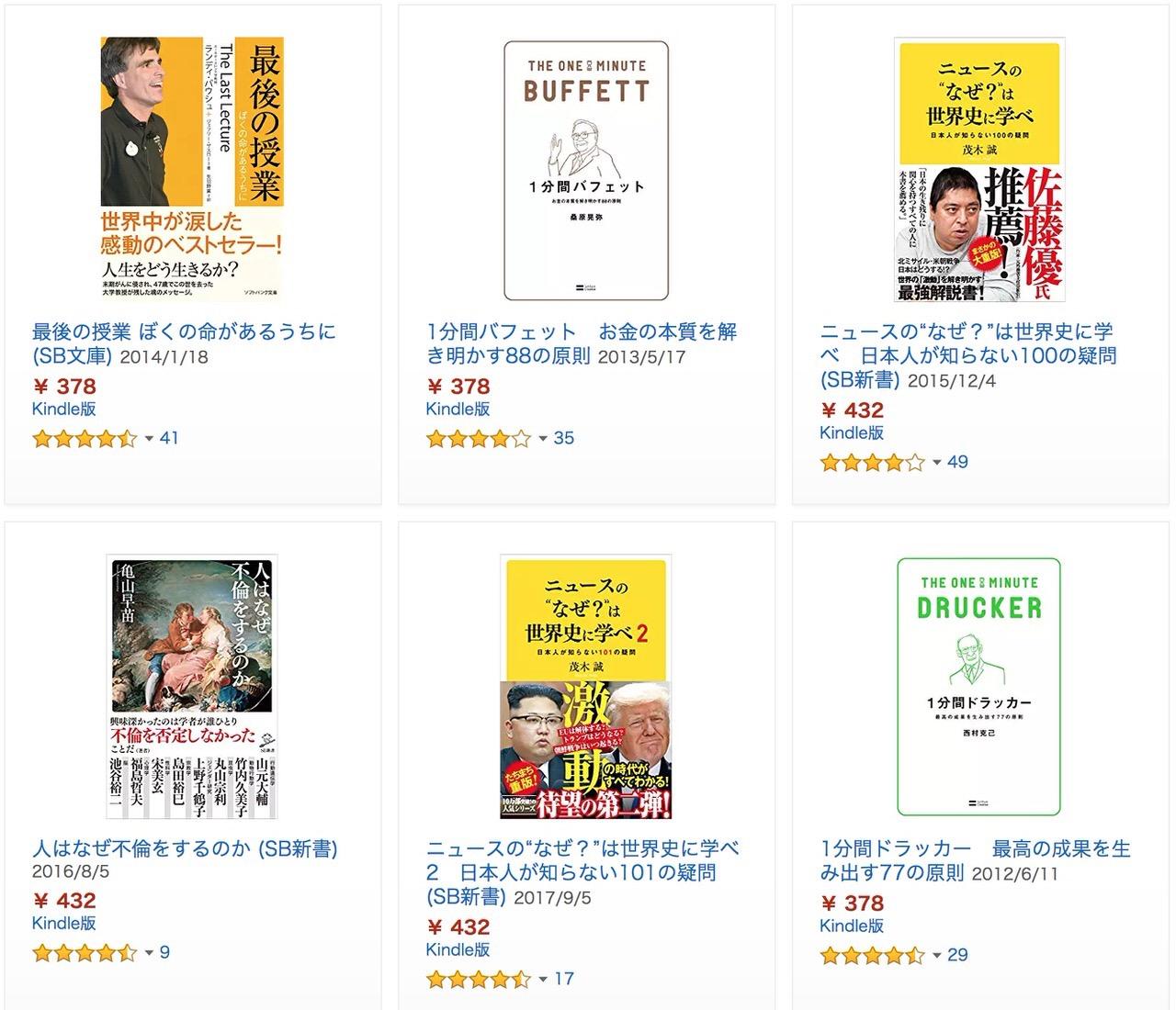 【Kindleセール】50%OFF「知っておきたい『歴史と雑学』」(8/9まで)