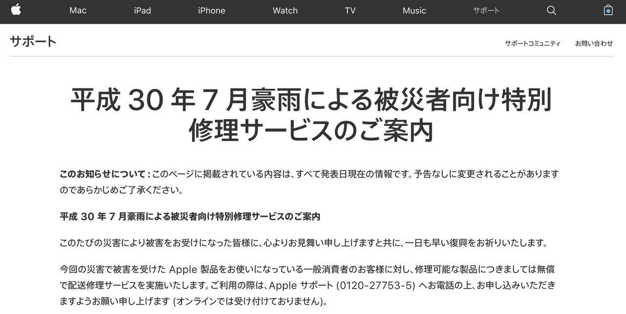 Apple「平成30年7月豪雨による被災者向け特別修理サービス」提供を発表