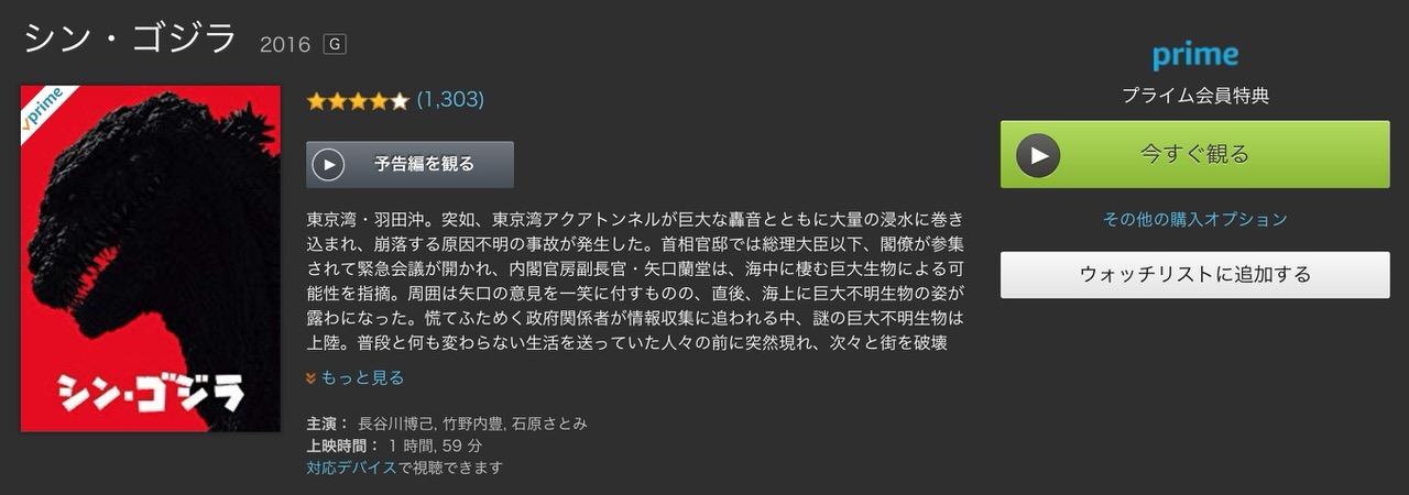【Amazonプライムビデオ】「シン・ゴジラ」など東宝の映画作品が追加