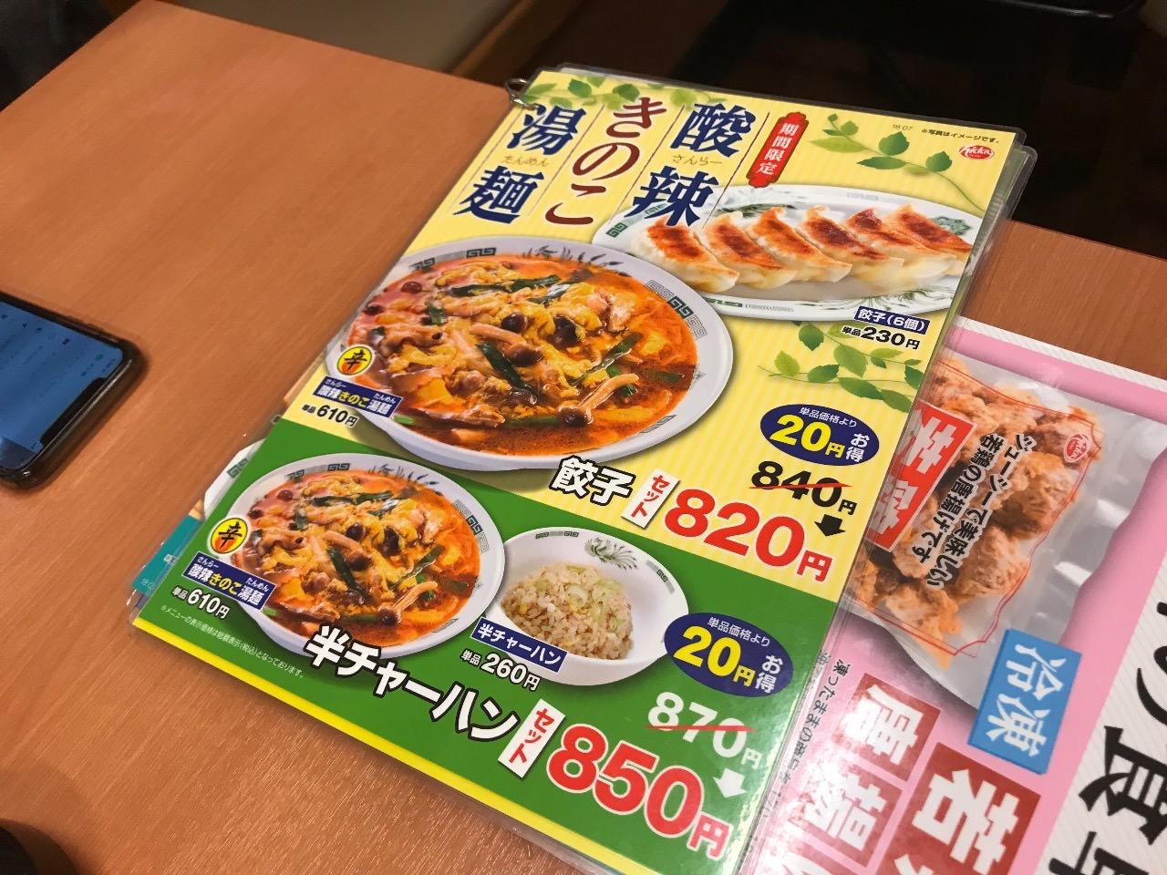 【日高屋】「酸辣きのこ湯麺」