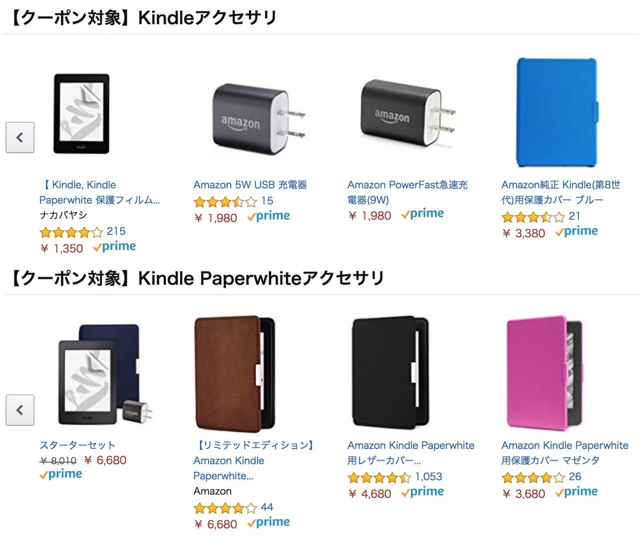 Amazon Echoシリーズ、Fireタブレットシリーズ、Kindleシリーズのアクセサリが20%オフ