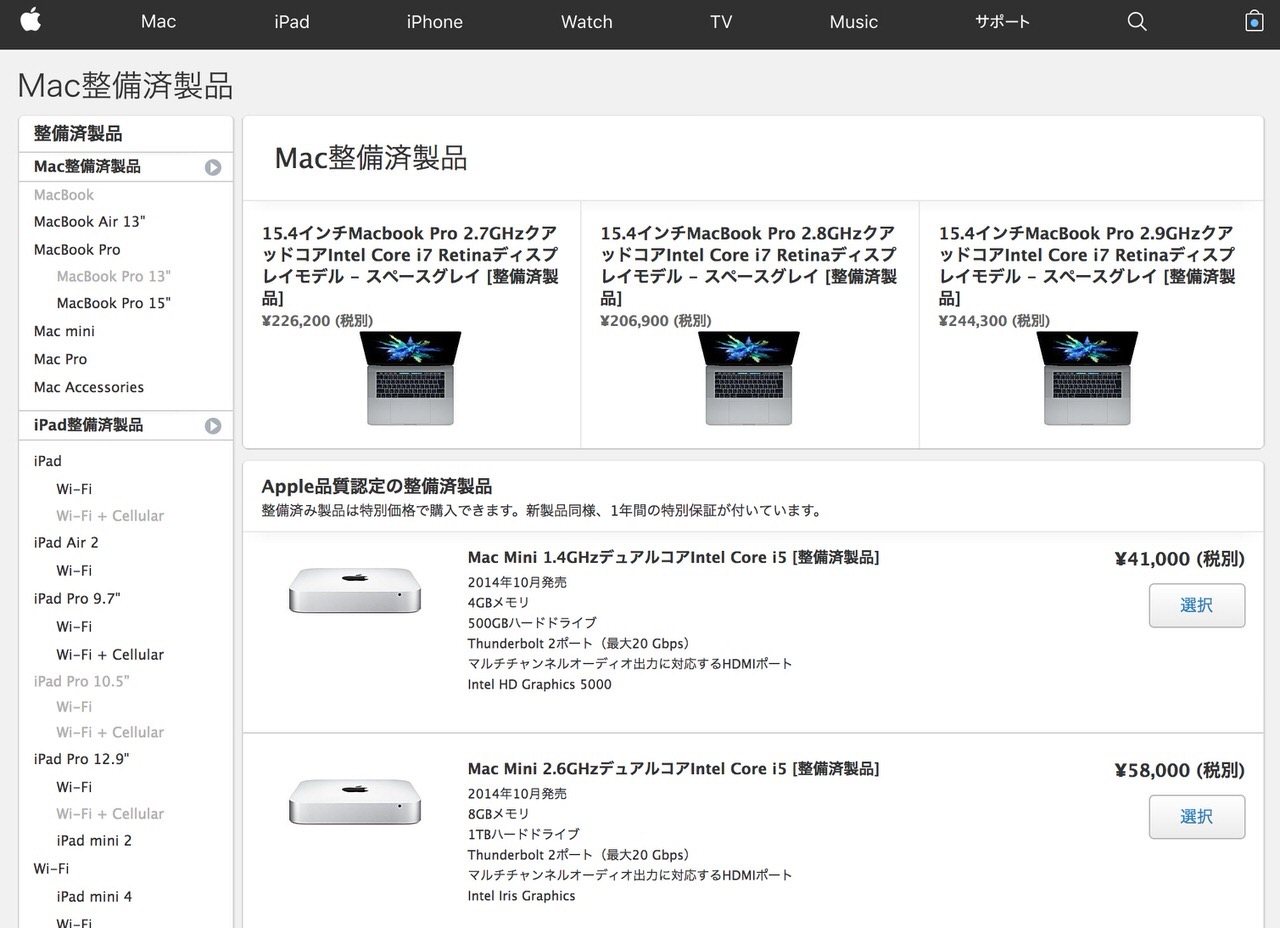 「Mac整備済製品」Mac mini、MacBook Air、MacBook Pro、Mac Pro