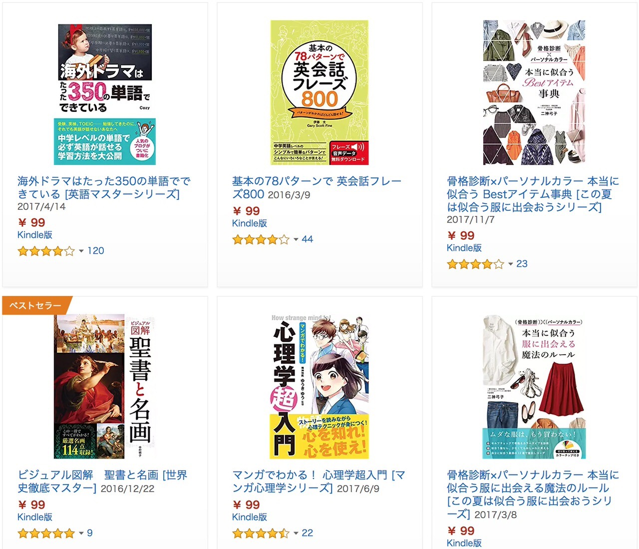 【Kindleセール】99円「実用書サマーセール | 西東社」(8/31まで)