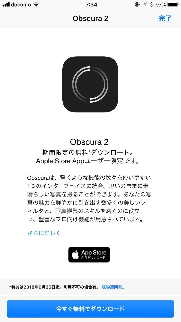 「Obscura 2」ダウンロード