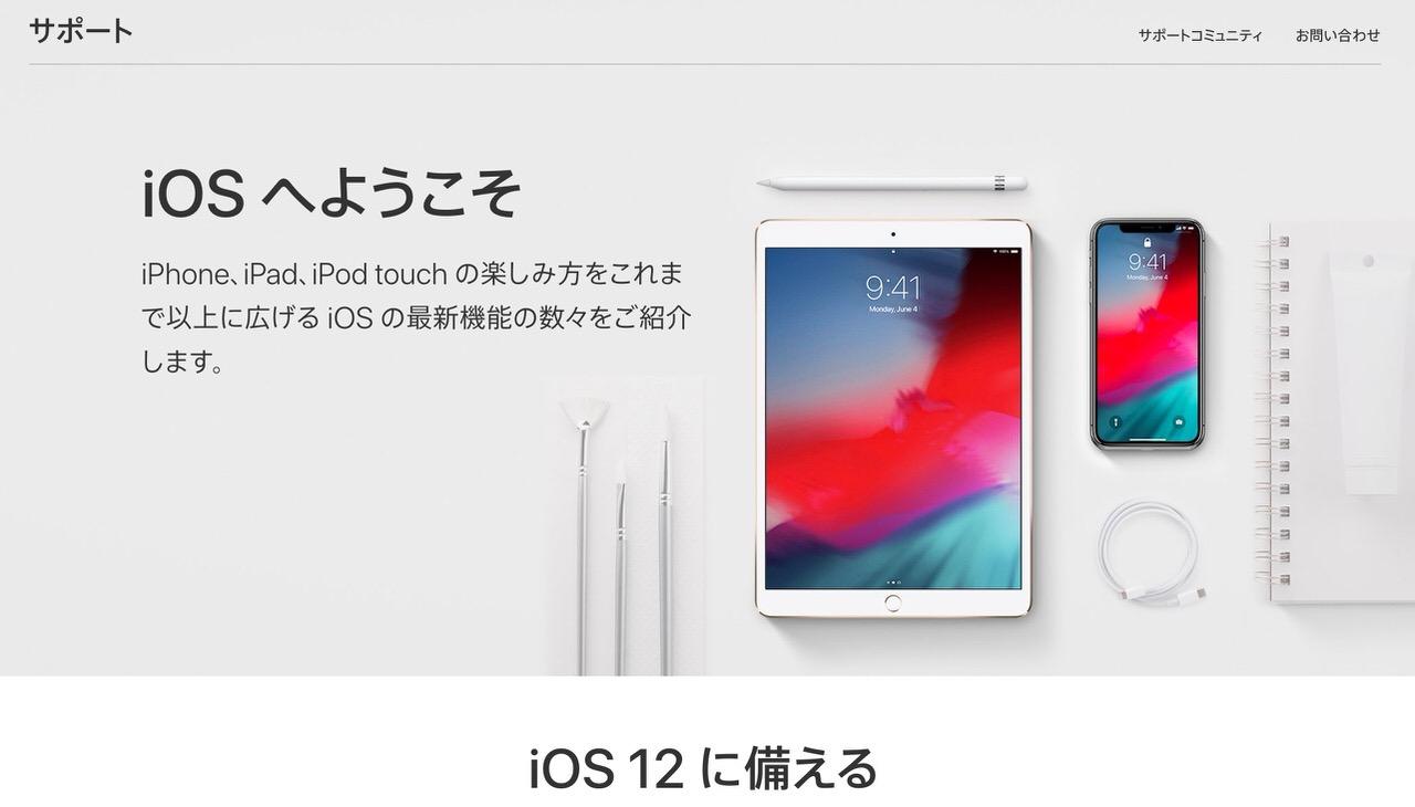 Apple、サポート情報「iOS 12 に備える」を公開