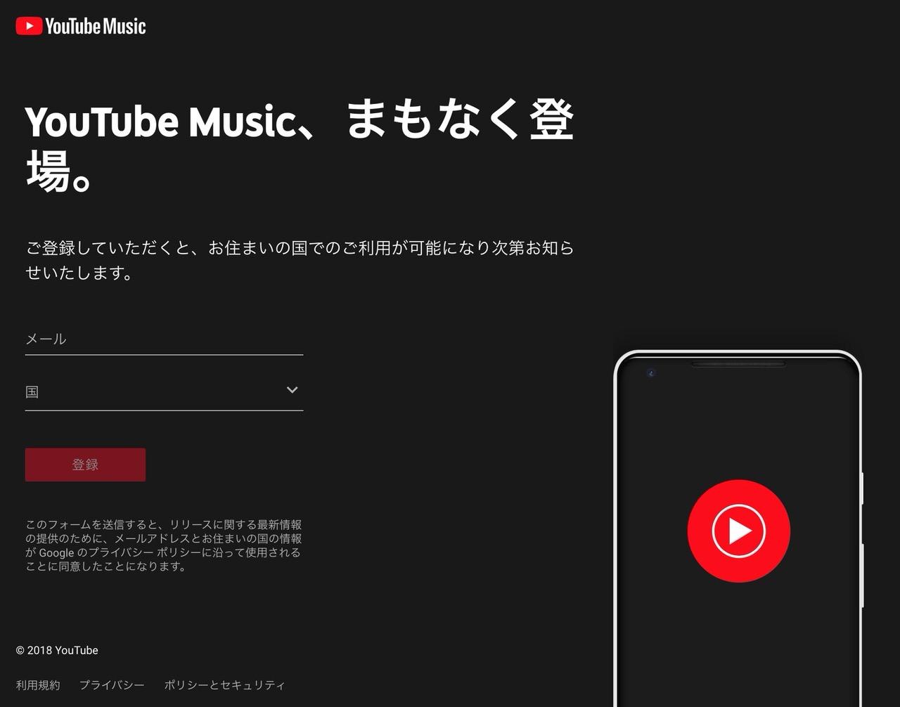 「YouTube Music」日本でも2018年9月からサービス開始か?