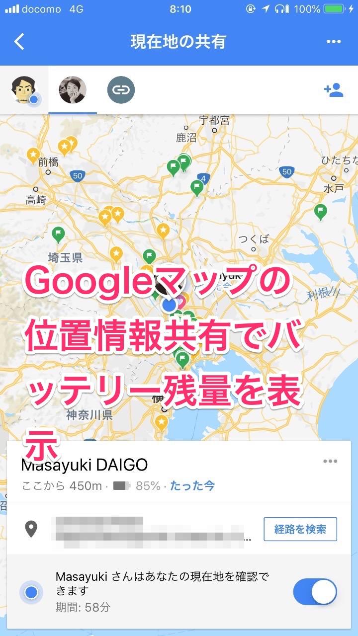 【Googleマップ】位置情報共有機能でバッテリー残量の表示が可能に