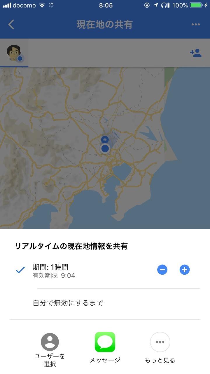 Googleマップ 位置情報共有でバッテリー残量表示 03