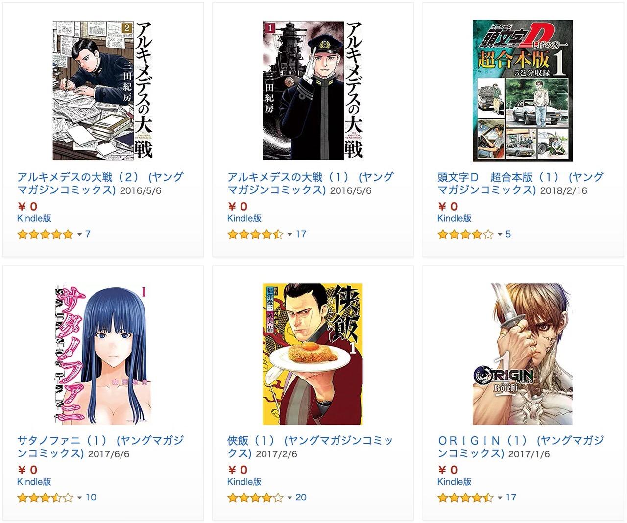 【Kindleセール】期間限定無料「夏☆電書」なんでも揃うヤングマガジン特集(8/16まで)