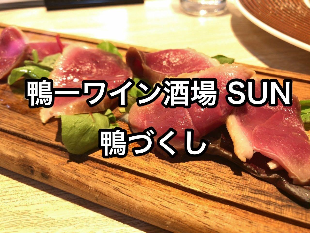 「鴨一ワイン酒場 SUN」刺身からロース炭火焼きまで全ての鴨料理が絶品!【上野】