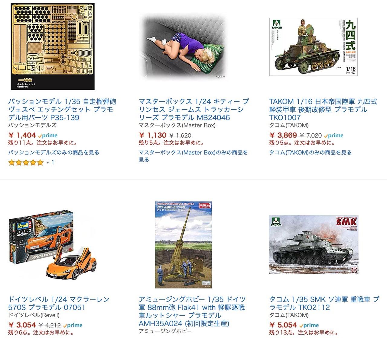 Amazon「輸入プラモデルストア」で500円割引クーポンを配布中