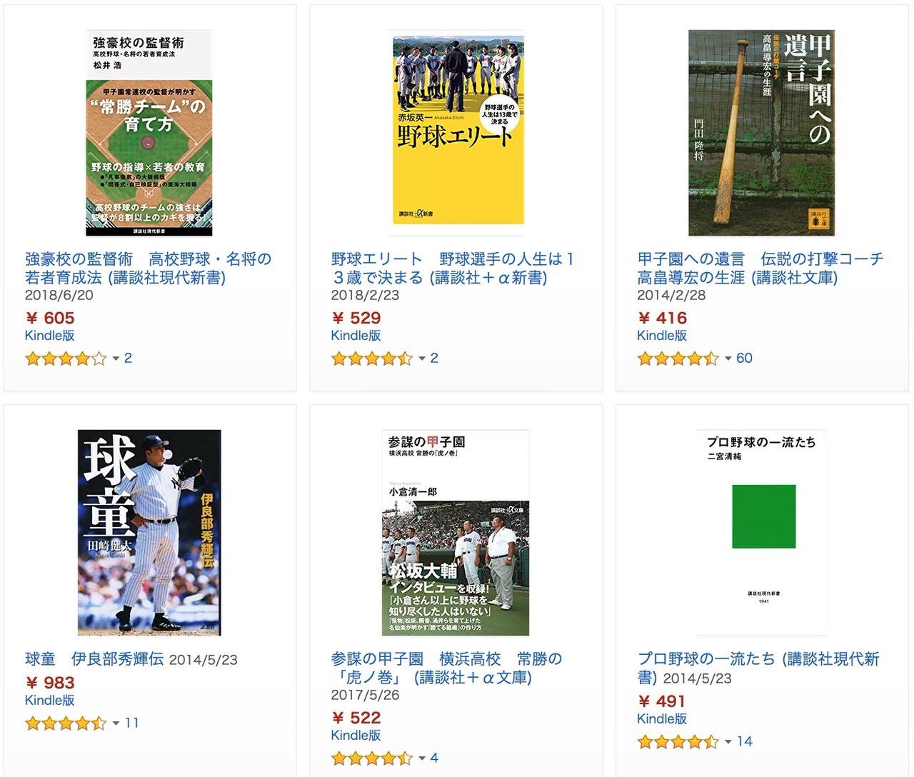 【Kindleセール】「第100回全国高等学校野球選手権記念大会開催フェア」開催中