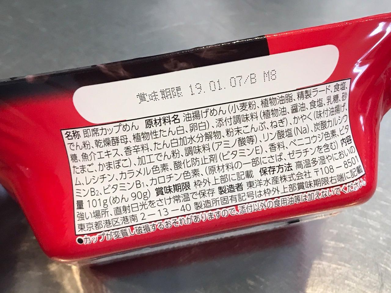 赤いきつね 焼うどん 01