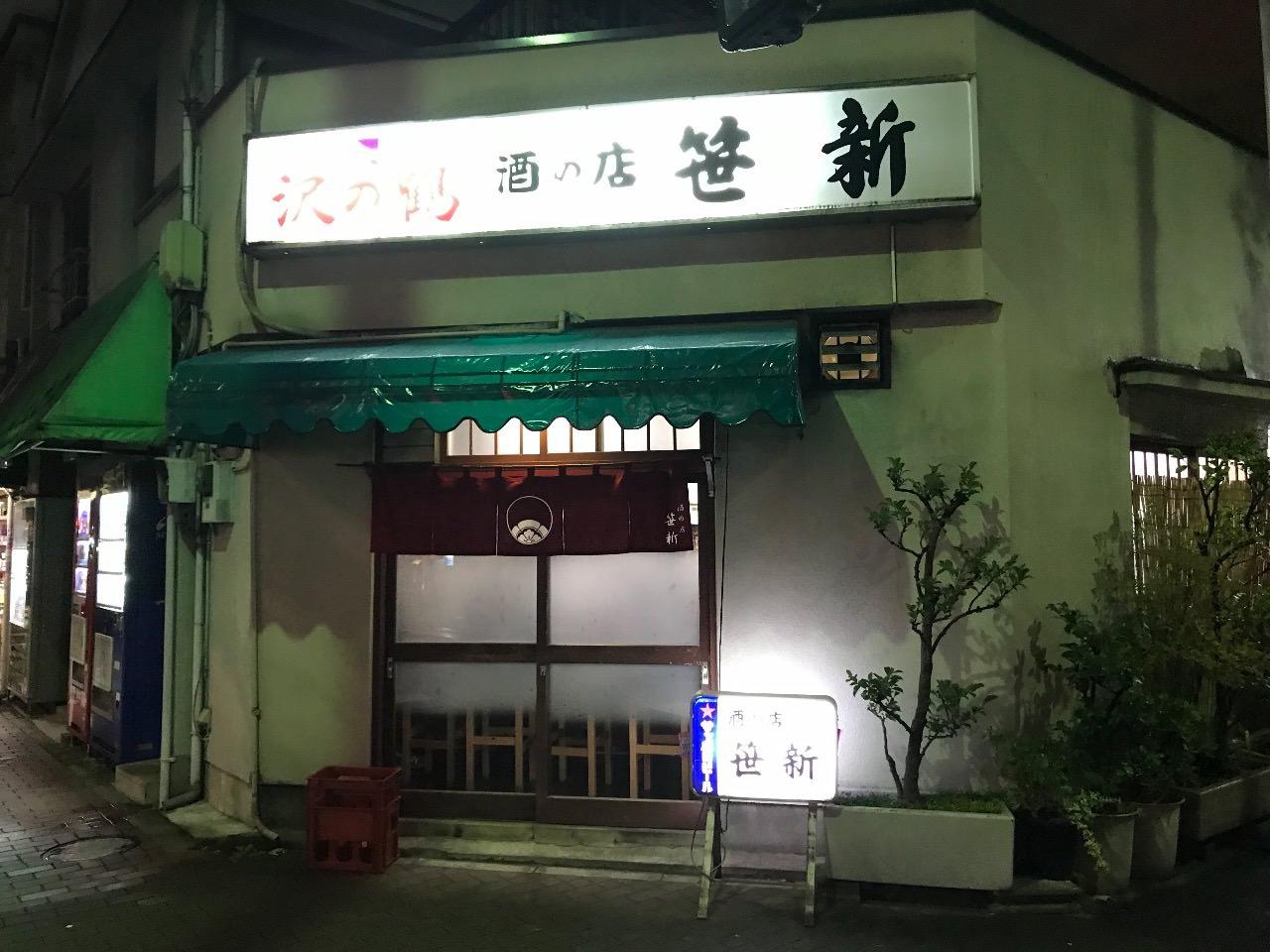 「笹新」カウンターに大皿料理の並ぶ魚の美味い老舗の居酒屋【人形町】