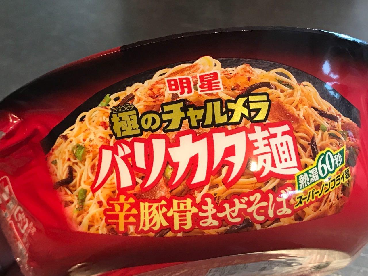 極のチャルメラ バリカタ麺 辛豚骨まぜそば
