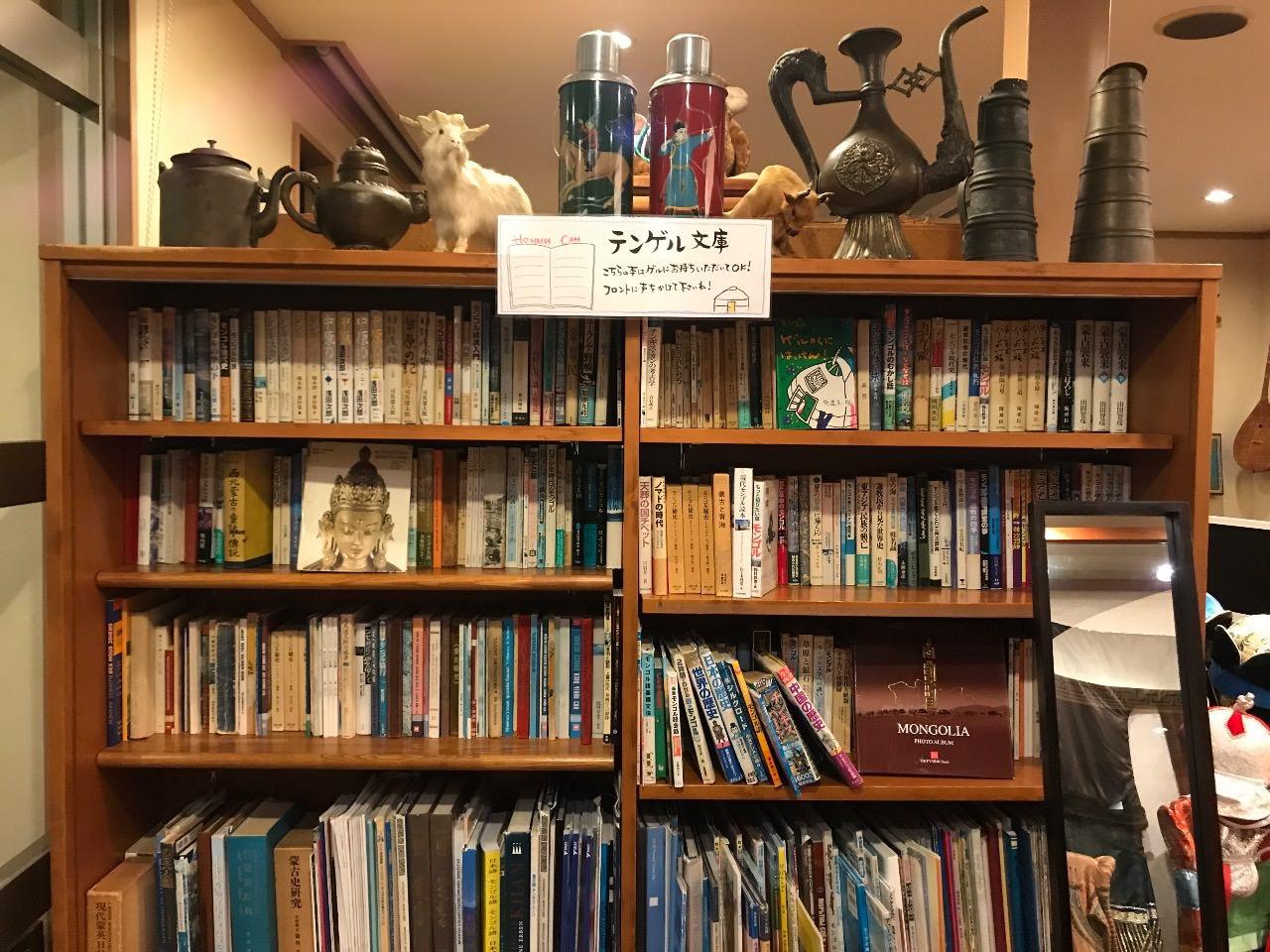 テンゲル文庫