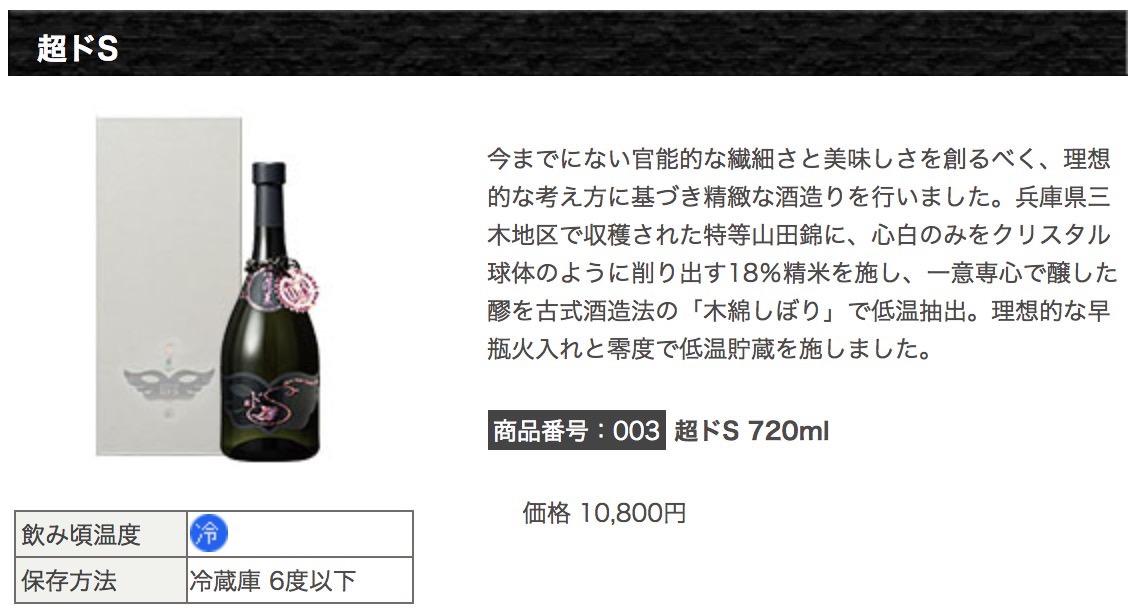 やたら攻めてるな~と思う日本酒の名前ランキング1位は「超ドS」