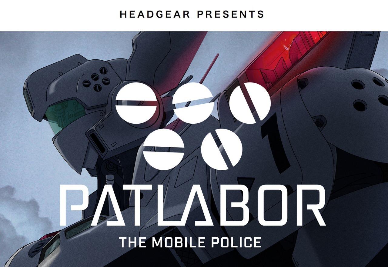 8月10日(パトレイバーの日)に「機動警察パトレイバー」公式サイト&Twitter&Instagramを開設