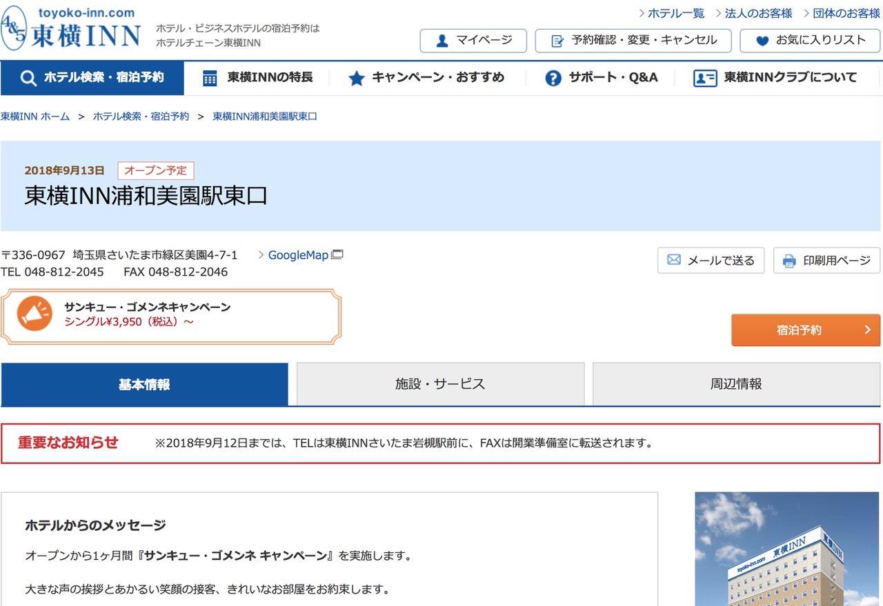 「東横イン 浦和美園駅東口」2018年9月13日オープン!3,950円宿泊プラン実施