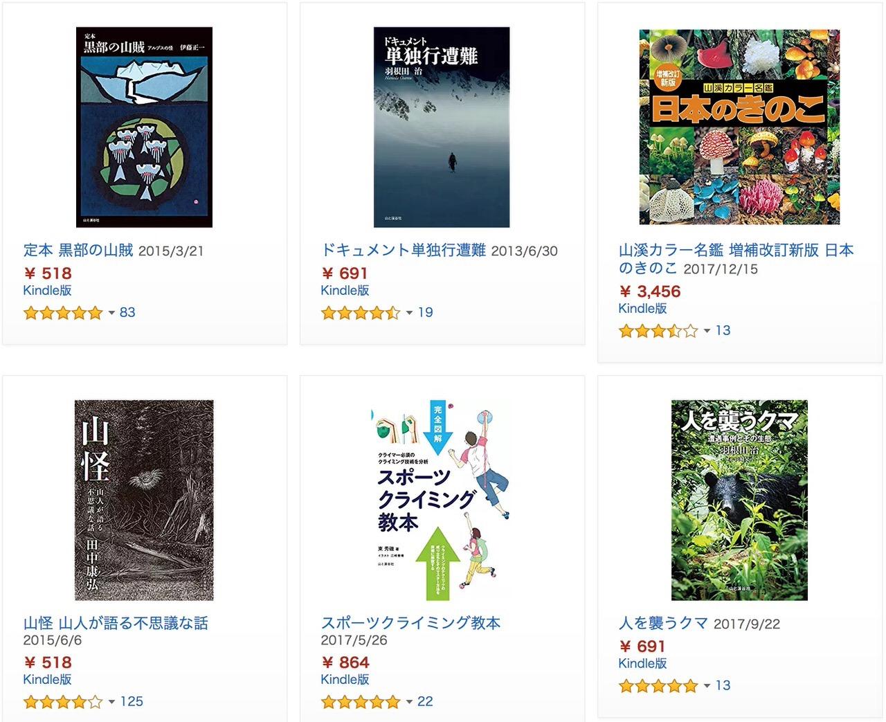 【Kindleセール】山と渓谷社の本が全品50%OFF「山の日フェア」(8/16まで)