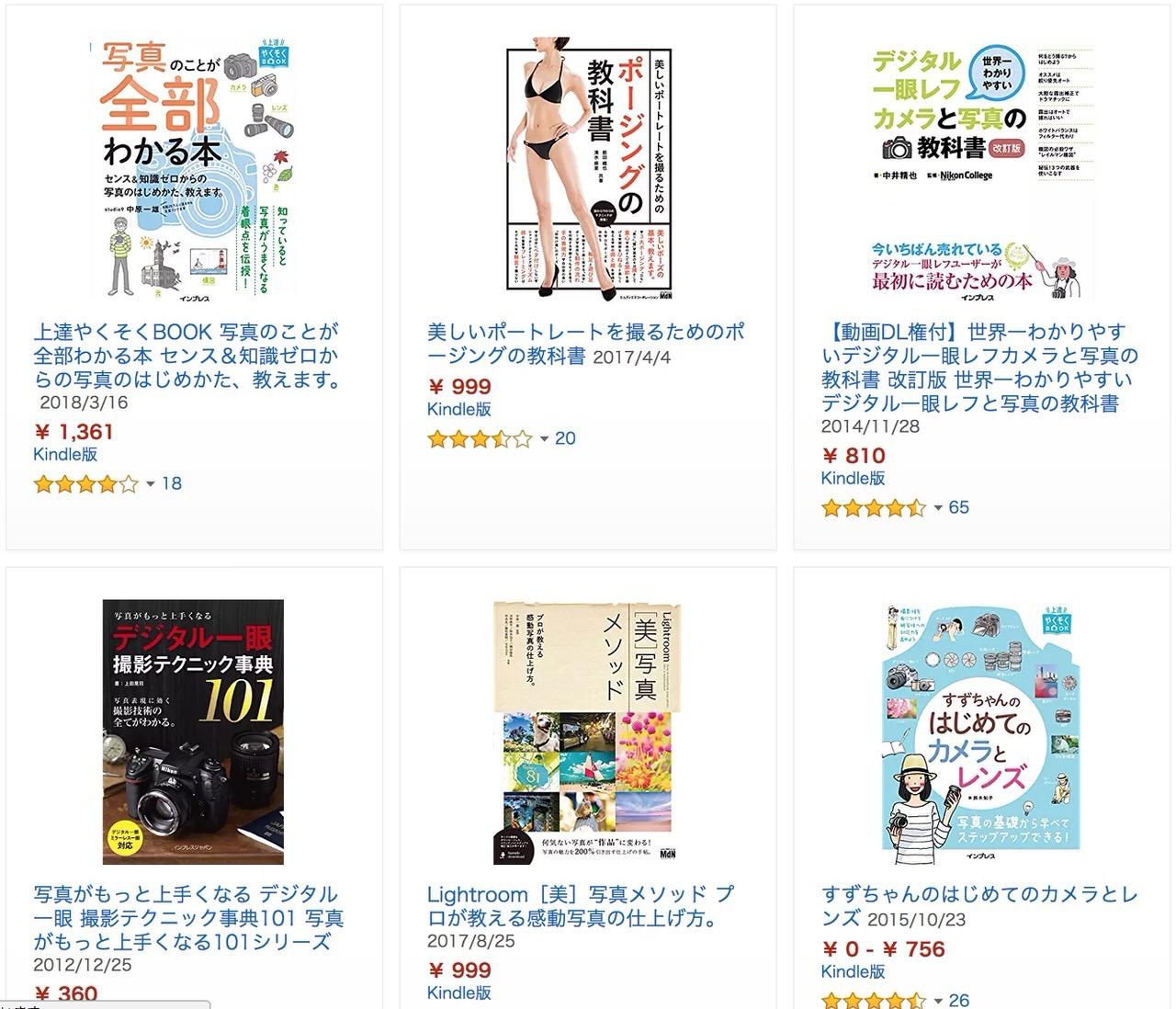 【Kindleセール】最大50%OFF「写真撮影テクニック本 売れ筋セール」(8/16まで)