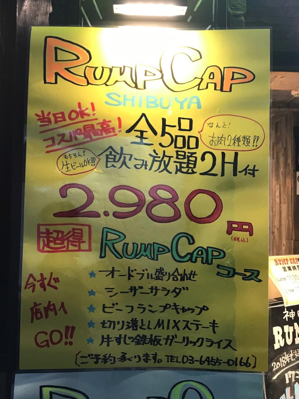 ランプキャップ渋谷店 料理5品+飲み放題で2,900円