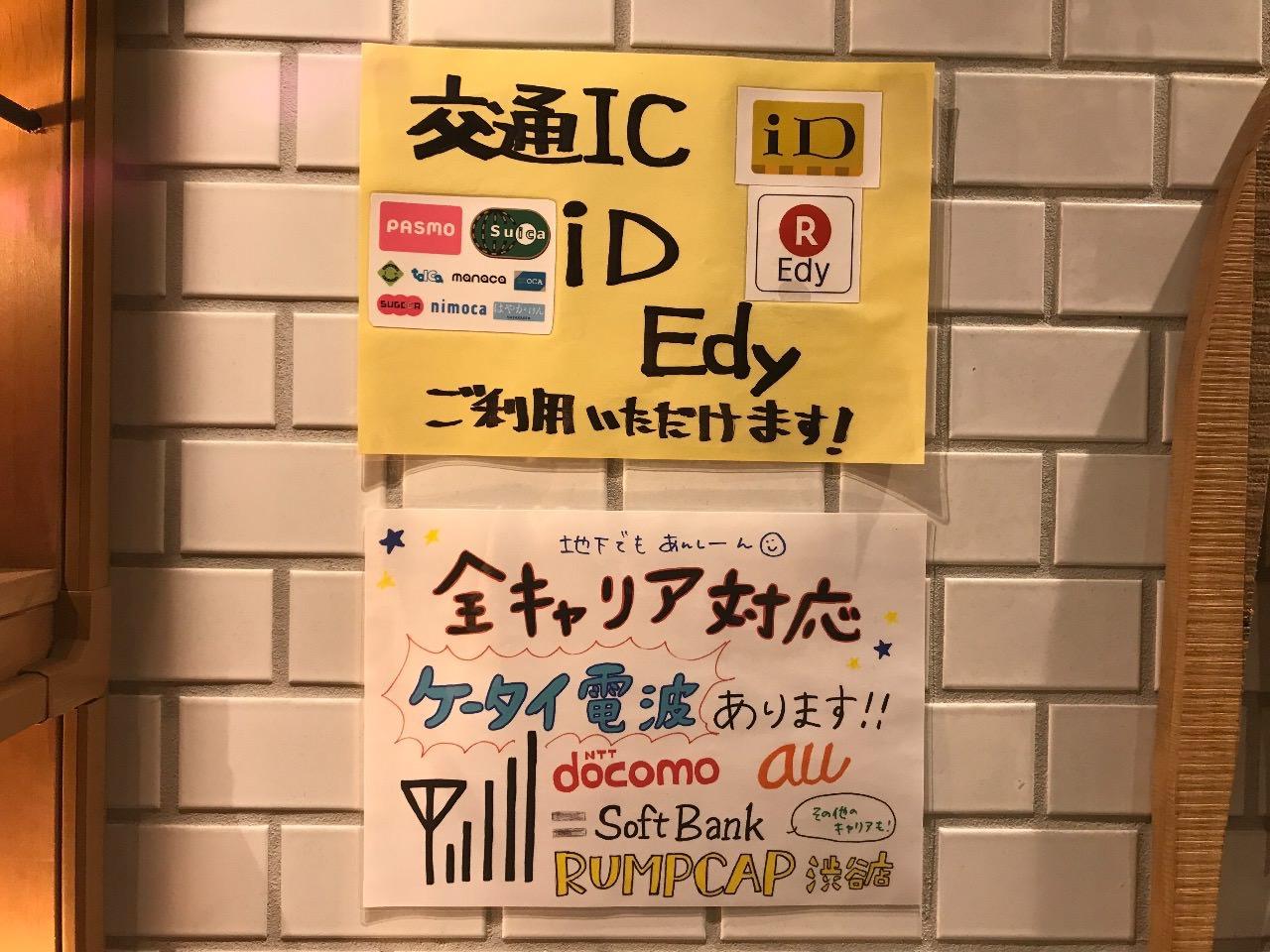 ランプキャップ渋谷店 Suica等も使える
