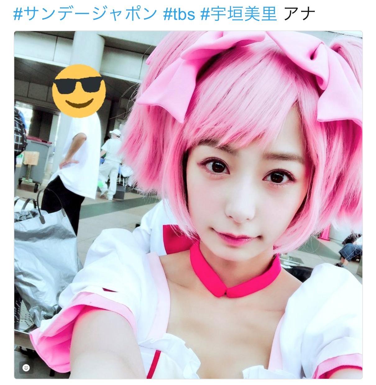 TBS宇垣美里アナ、まどマギのコスプレでコミケに降臨!