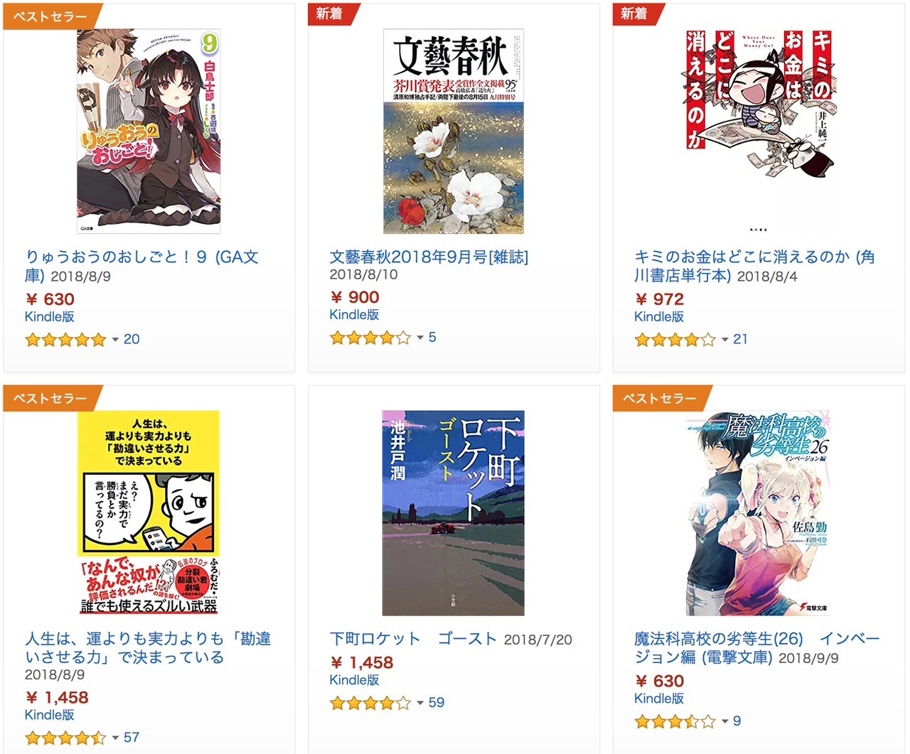【Kindleセール】「対象のKindle本が400円OFFで購入できるクーポン」配布中