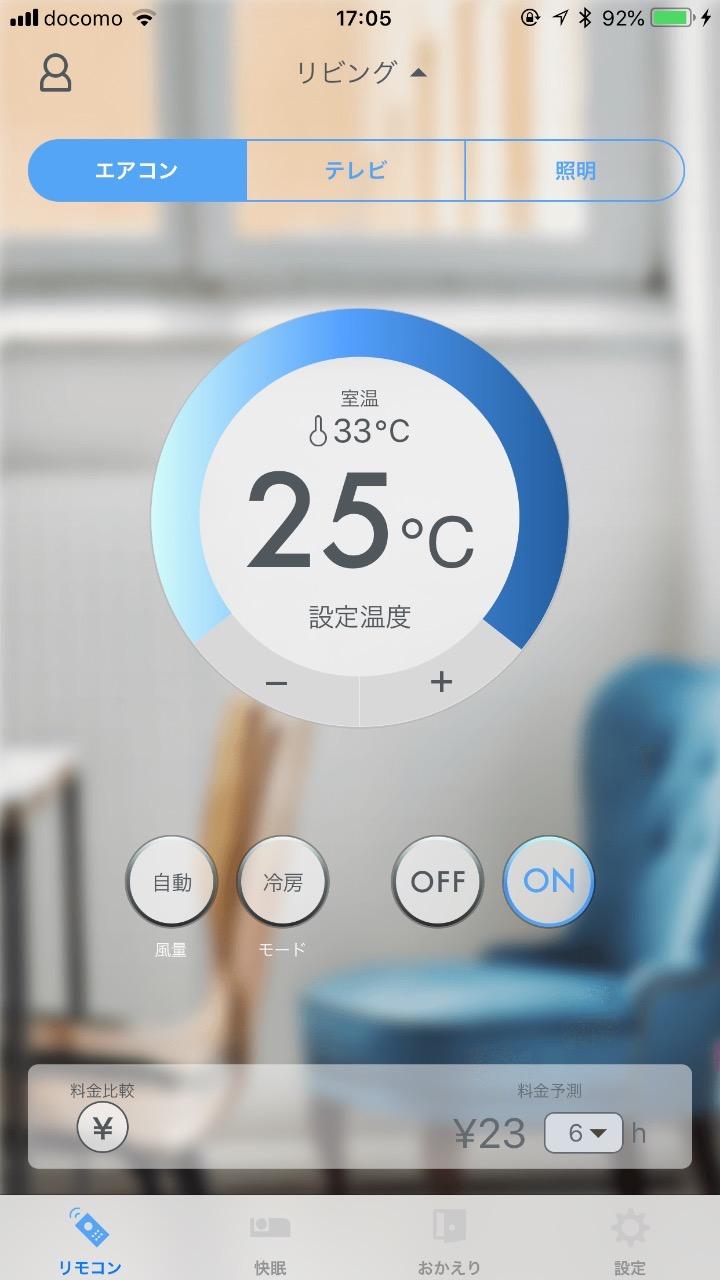 ここリモ アプリの画面
