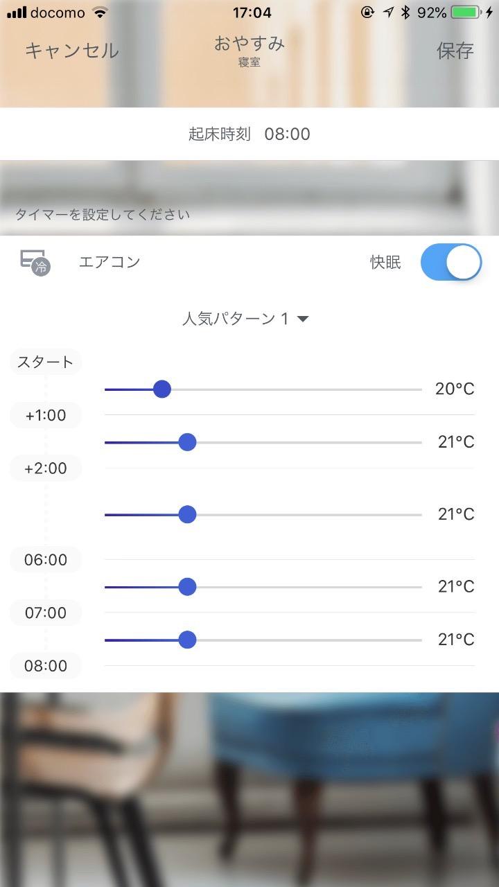 ここリモ アプリの画面 快眠 寒くない?
