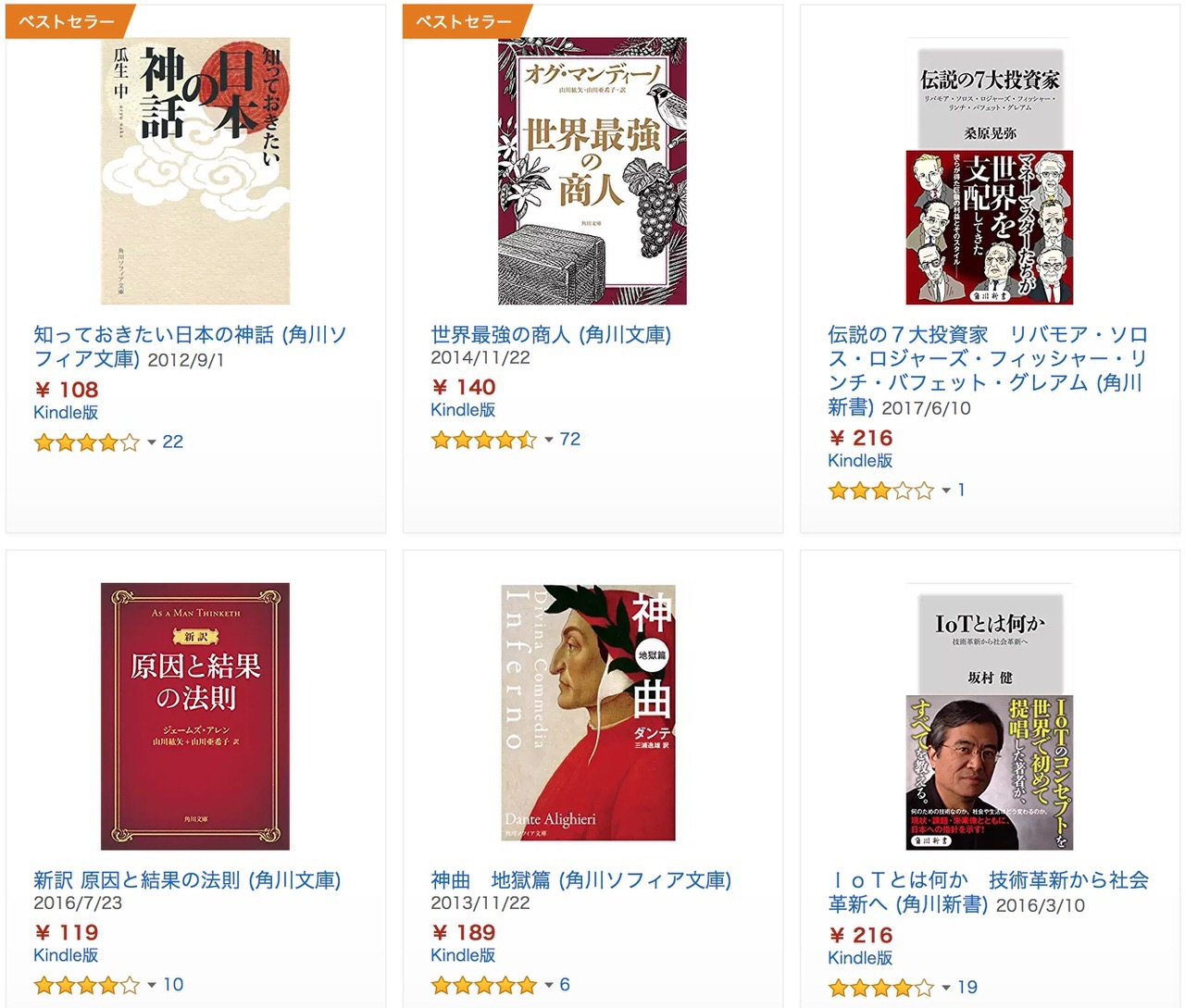 【Kindleセール】75%OFF「KADOKAWA Kindle限定75%OFFセール」開催中(2018年8月30日まで)