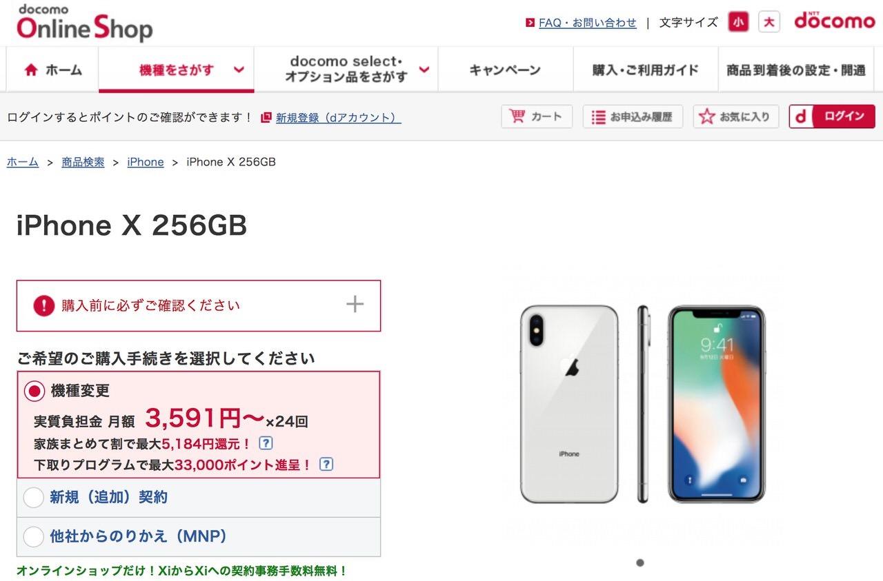 ドコモオンラインショップの不正ログインで「iPhone X」を不正購入される被害が発生
