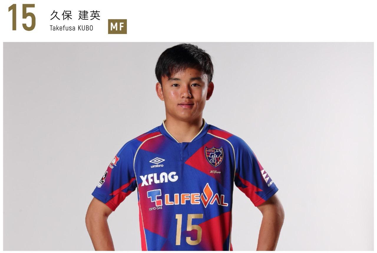 FC東京・久保健英、横浜Fマリノスに期限付き移籍