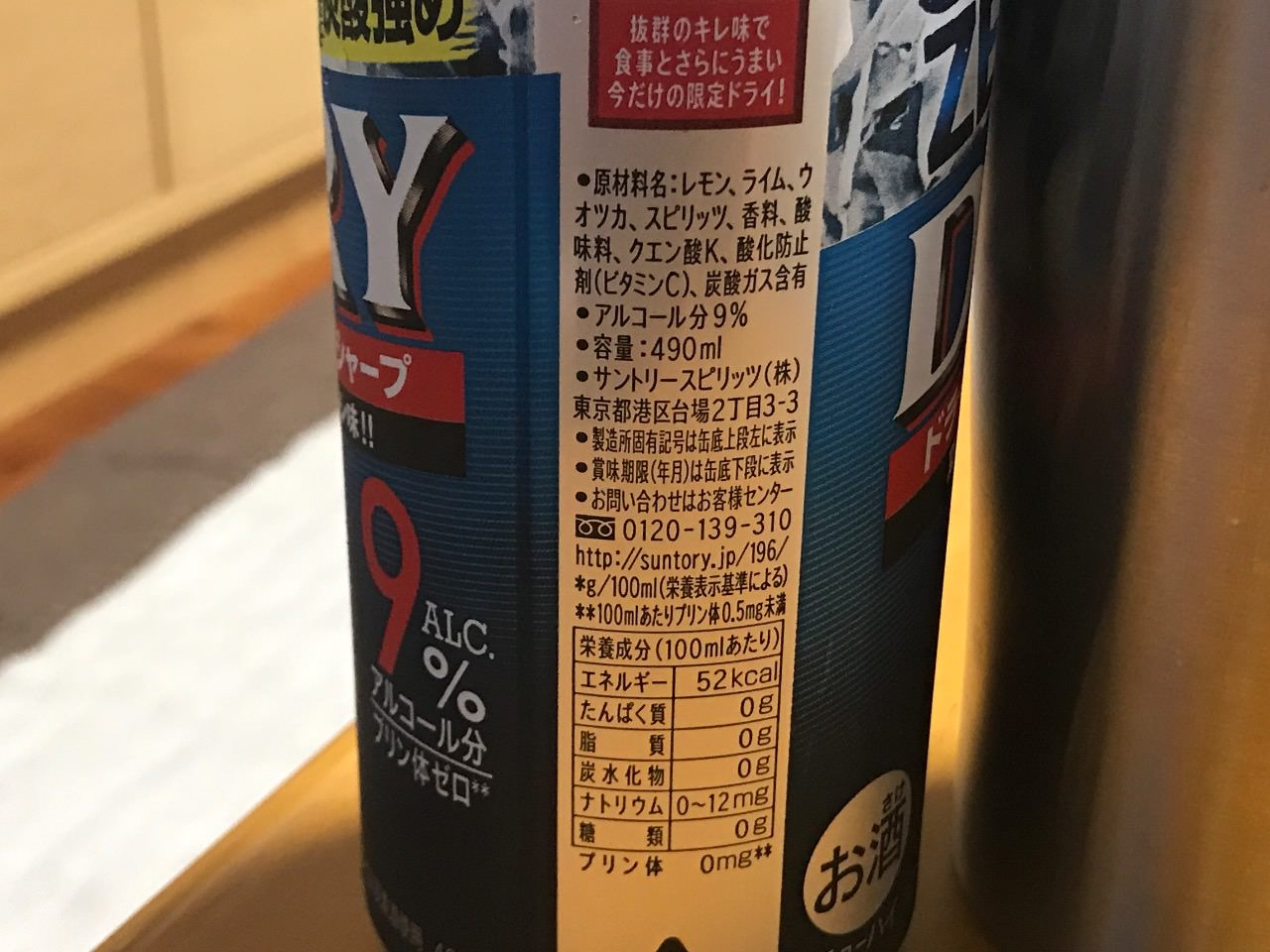 ドライ・ザ・シャープ 原材料名