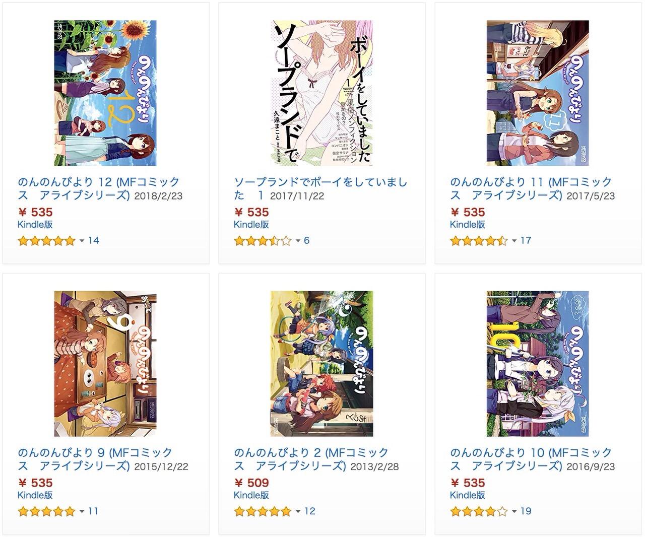 【Kindleセール】期間限定無料&30%OFF以上「KADOKAWA真夏のコミックフェア」