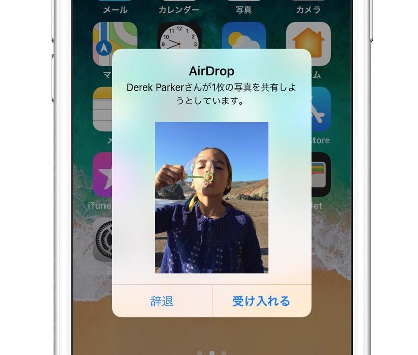 「AirDrop」悪用で書類送検/他人から受信しないようにするには?