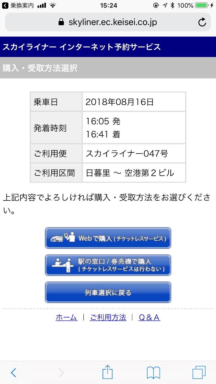 iOS版ヤフー乗換案内からスカイライナー予約