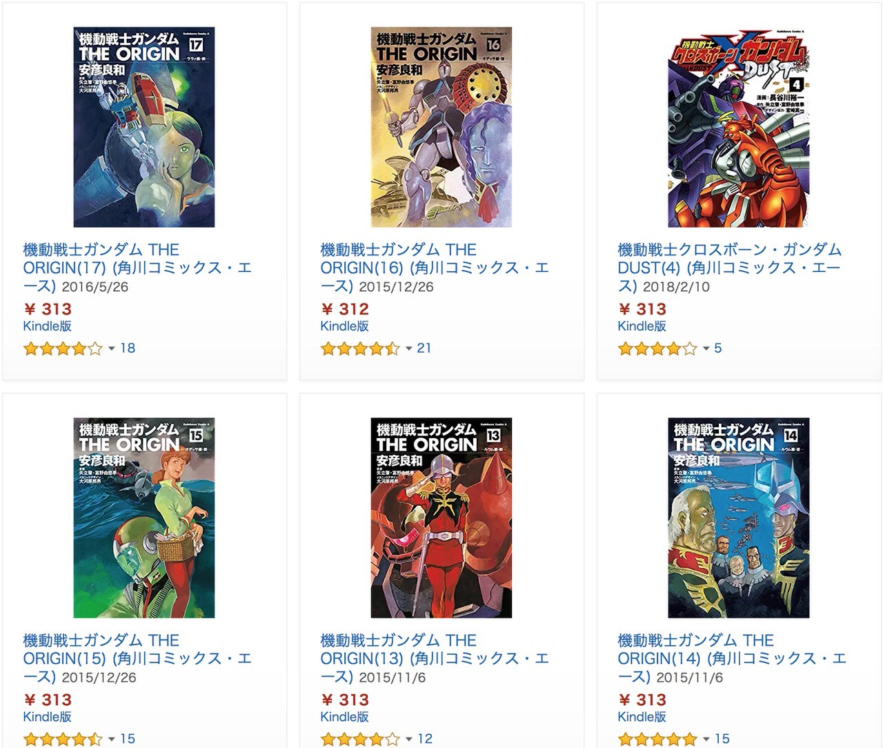 【Kindleセール】298冊が対象「夏休みKADOKAWAガンダムコミックフェア」開催中
