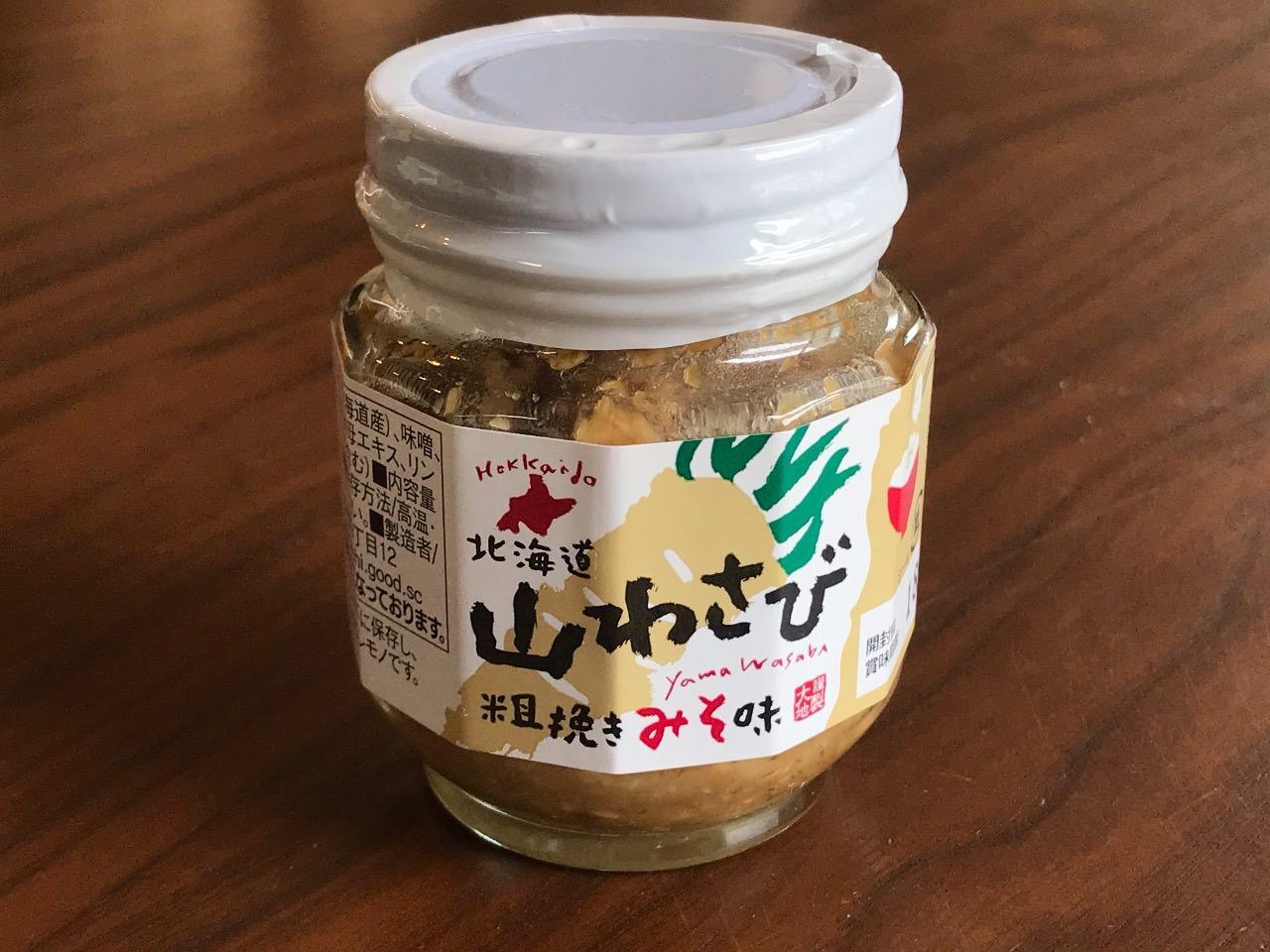「北海道山わさび粗挽きみそ味」ご飯のお供に抜群!ほんのりピリ辛みそ味