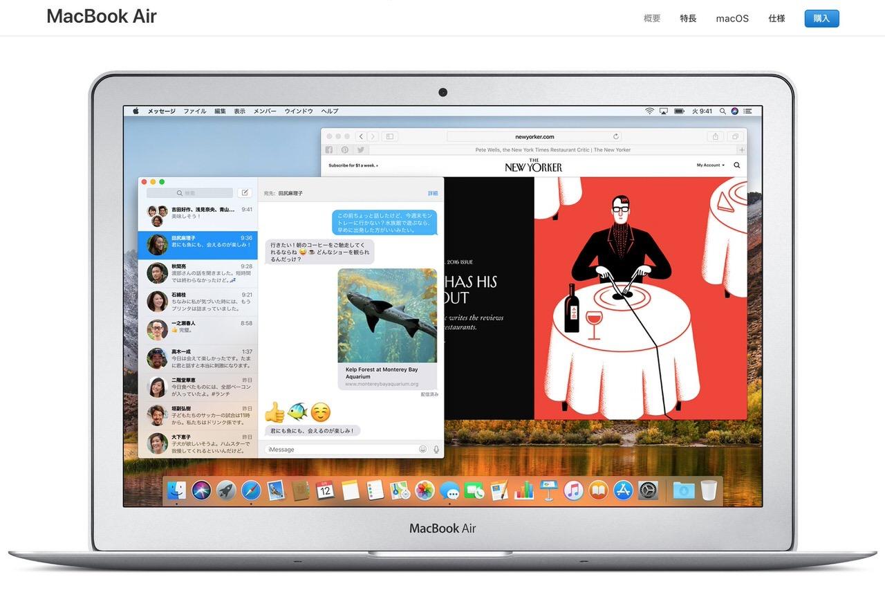 Apple、9月または10月に「MacBook Air」をリリースか?