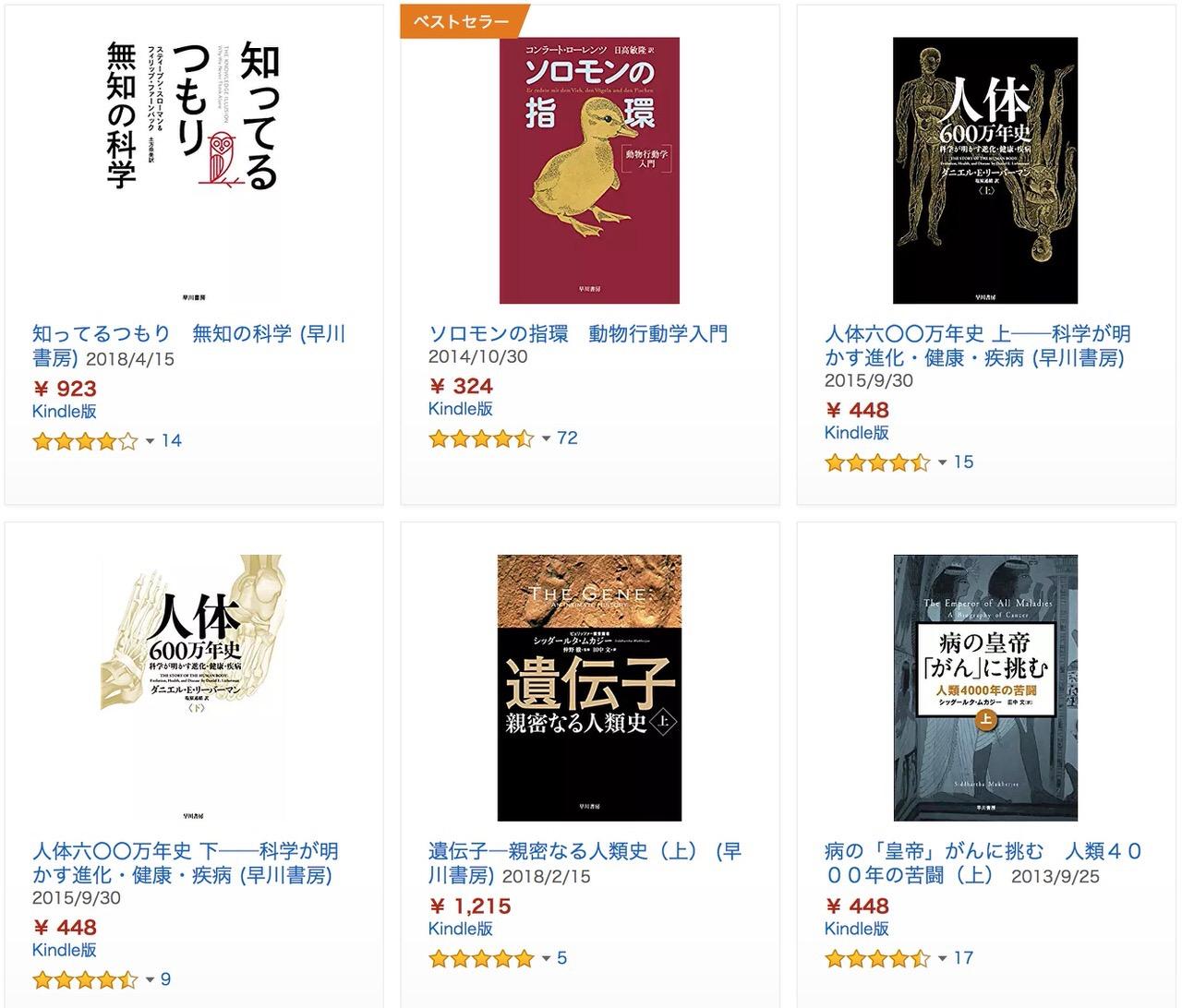 【Kindleセール】最大50%OFF!文系も楽しめる早川書房の「サイエンス」(8/30まで)
