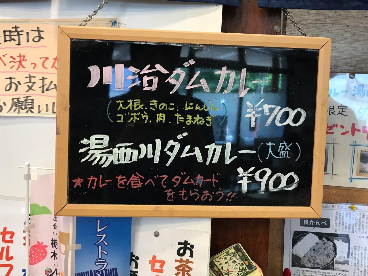 川治ダムカレー700円 湯西川ダムカレー900円
