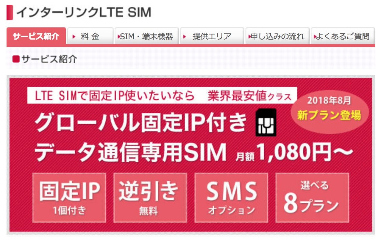 動画配信向け「インターリンクLTE SIM」上り高速プランが登場