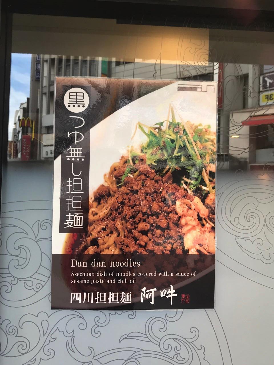 四川担々麺 阿吽 つゆ無し担々麺