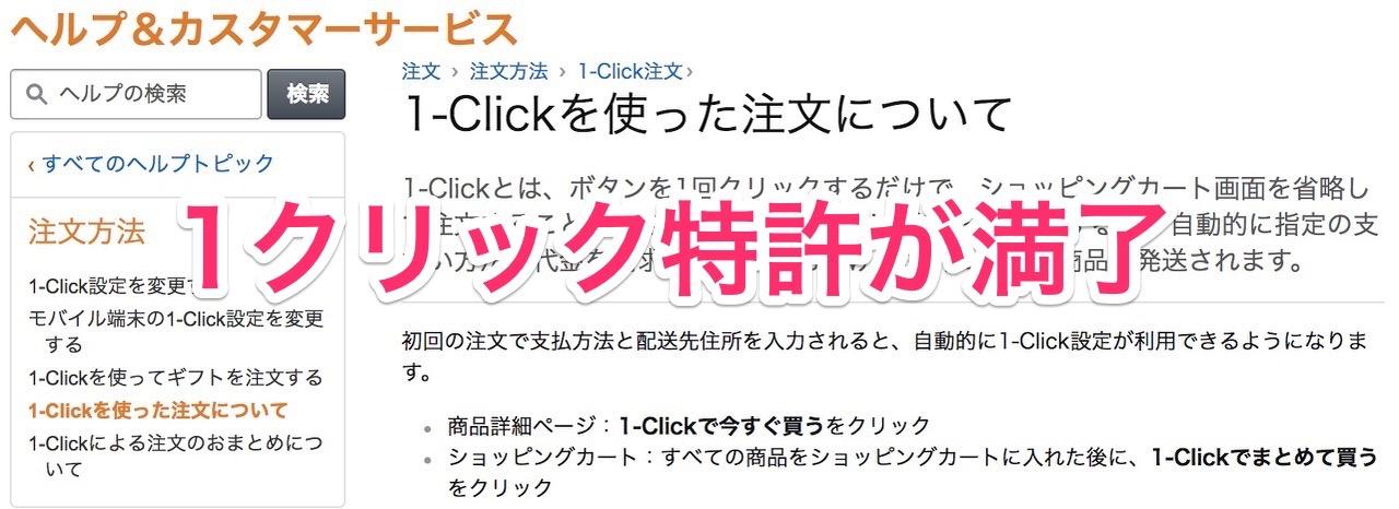 Amazon「1クリック特許」日本でも2018年9月14日に満了へ